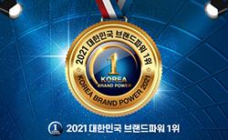 2021 대한민국 브랜드파워 1위 수상