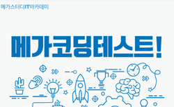 '코딩만 봅니다' IT취업성공 교육과정 인기